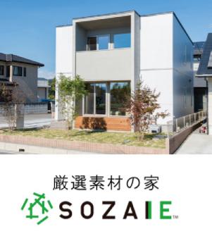 厳選素材の家『SOZAIE』