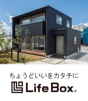 ちょうどいいをカタチに『Life Box』