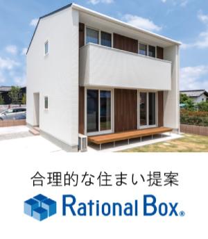 合理的な住まい提案『Rational Box』