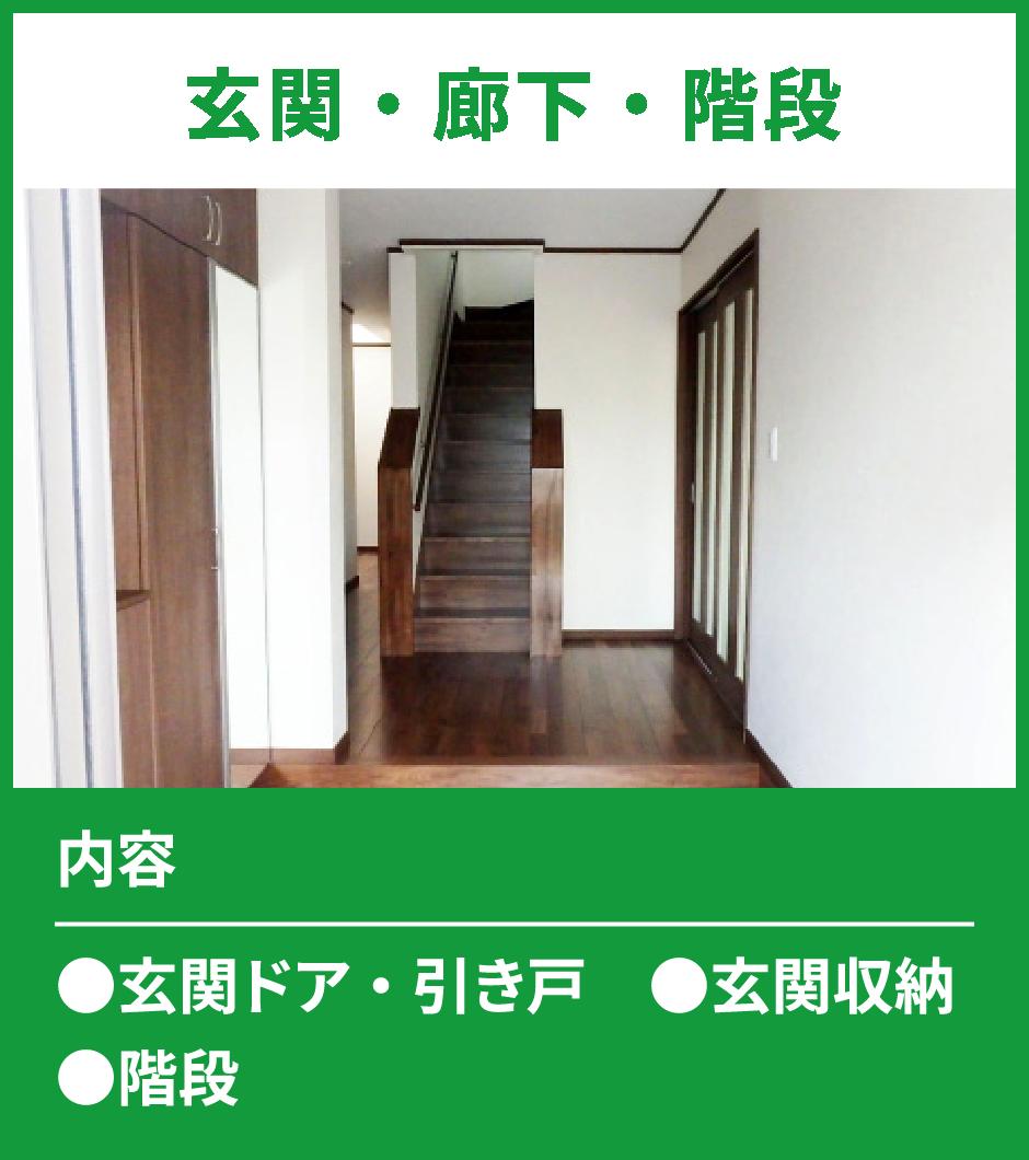 玄関・廊下・階段