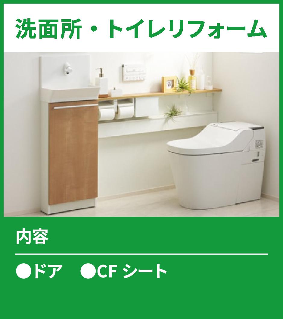 洗面所・トイレリフォーム