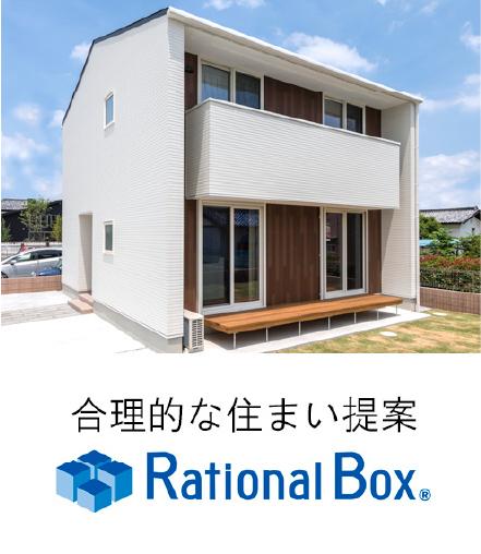 Rational Box