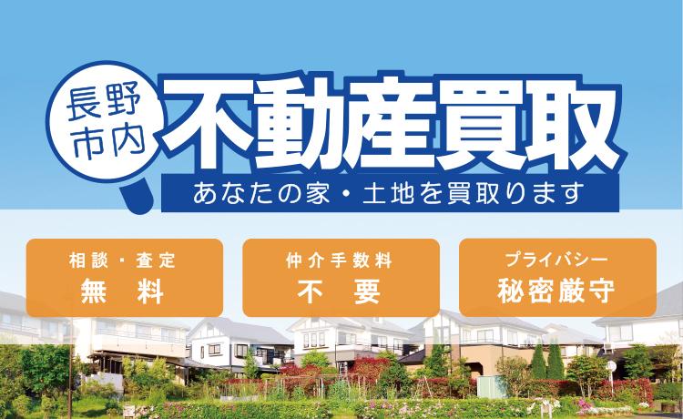 『不動産買取』あなたの家・土地買取ります