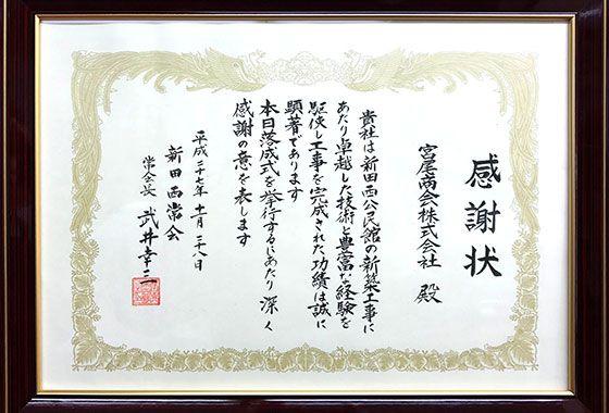 長野市篠ノ井新田西公民館新築のお手伝い感謝状