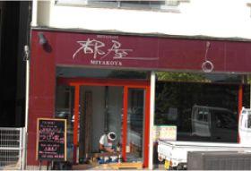 イタリアン料理店を「居酒屋」リフォーム前